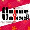 【機関紙Vol.3】《和》と《秋》をテーマにした「ANIME & VOICE [あにヴォイ] Vol.3」を発行しました!