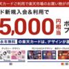 楽天カード案件!発行のみで11040円!!さらに新規入会で5000分のポイントがもらえます!!