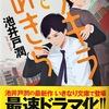 読了 池井戸潤「アキラとあきら」〜一気に読める705ページ〜
