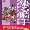 2009/11/24 競馬〜競馬ブログから上村騎手、ムンロ騎手、そしてソト騎手を思い出す