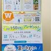 AJS&花王共同企画 夏のきれいスマートフェアプレゼントキャンペーン 7/31〆