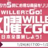 【名古屋ー大阪】ウィラー高速バスが1000円!?←不定期開催