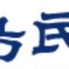 福島民報と福島民友が312円の値上げ。2019年3月から。
