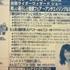 29日(土)30日(日)ナゴヤハウジングセンター春日井会場でイベントです