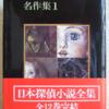 名作集 1「日本探偵小説全集 11」(創元推理文庫)-1