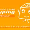【タイピングスキル】e-typingでタイピング能力の向上を図る