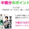 電子書籍ストア「eBookJapan」なら初めての購入で最大15,000円分のポイントがもらえる
