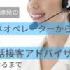 焦ってミスばかりのダメオペレーターから電話接客アドバイザーになるまで