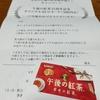 【当選品】6月6個目 午後の紅茶 QUOカード500分 (52)