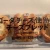 新作!美味しいパン! ゴーダチーズ使用のチーズブレッド  (セブンイレブン)