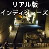 【リアル版】インディジョーンズごっこしてきた!