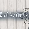 【艦これ】3-2弾薬稼ぎの編成例【第二期】