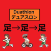 【魅力的!】デュアスロンとは?トライアスロンとは違う?