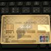 手持ちのクレカ紹介(1)SMBC JCB CARD GOLD(ゴールドカード)