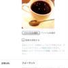 【雑記】カメラとアイキャッチ画像