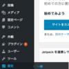 WordPress:アドレスの設定を間違えたとき