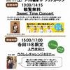【11月のイベント】音楽に触れよう!~Sweet Time Concert&ウクレレセミナー 同日程開催決定