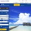 ANA中国サイトで、国内線がお安く獲れた!