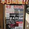 【セミナー】4/21(土)今沢カゲロウベースセミナー開催致しました!!