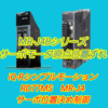 【初級編】サーボモータMR-J4B停電時原点位置ずれ