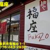 麺や福座~2014年7月18杯目~
