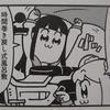 大川ぶくぶ『ポプテピピック SEASON THREE AND FOUR』を読みました。