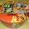 ボリュームのある激辛カップ麺「俺たちのガッツ飯 爆汗 四川風麻婆油そば」