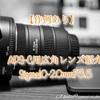 【作例あり】APS-C用広角レンズ紹介 Sigma10-20mm F3.5