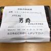 金沢市幸町「男爵」のステーキ弁当のテイクアウト