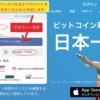 BitCoinウォレット開設〜BitFlyer登録方法から購入まで(損しない買い方記載!!)