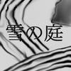 氷漬け罪の雪女と氷精霊との出会い ダブモン!!6話/16