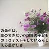 """学校の先生は、""""言葉のできない外国籍の子どもに日本語のIQテストをしているらしい""""と考える愚かしさ"""