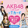 AKB48 GROUP×Tカードで好みのカードが作れる。