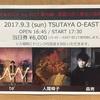 STAR★ROCK fes 2017 番外編〜真夏の夜の黄金の夜明け〜