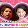【芸能2ちゃんねる-2ch】ワンオクTakaと浅田舞熱愛!結婚は?坂上忍の嫉妬がやばい件ww