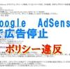 Googleアドセンスで広告停止を食らった件