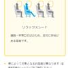 病みつきになる快適性!バニラエア913便・リラックスシート・搭乗記(東京成田→新千歳)/JW913 Relax Seat NRT→CTS