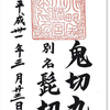 北野天満宮の御朱印(京都市)〜萬(よろず) 御朱印受付の溜め息