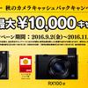 2016年 09月18日(日) ヨドバシカメラで ミラーレス一眼のカメラ SONY α6000 ILCE-6000を値切ってw買ってみた。85060円→61600円!!