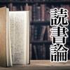 読書のススメ【独断と偏見による読書論】