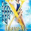 【観るならコレ!】まるで水戸黄門のスッキリ感!Amazonプライムで視聴した「ドクターX」の爽快さ。