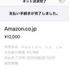 モバイルSuicaでAmazonの支払いをする方法と理由