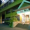 子連れで会津若松 市街地宿泊の際のお風呂 駅徒歩1分の日帰り温泉 富士の湯 とにかく安い