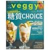 東京ビーガングルメ祭り 雑誌「veggy」