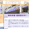京成立石のスポーツ施設クチコミ情報 ~フィットネスエクスプレス3030 立石~