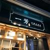 台湾で大人気の水果茶(フルーツティー)「一芳水果茶」が浅草に!行くっきゃないから行ってきた