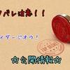 (ネタバレ注意!)仮面ライダージオウ☆公開情報!