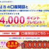 口座開設するだけで4,000円!3月末までの限定です