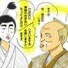 志村けん⑬&いかりや長介⑨からの伝言