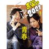 【セブンネット】表紙巻頭 ぺこぱ「お笑い2021 SPRING(仮)」予約受付中!2021年4月26日発売!
